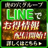 虎の穴グループ LINE始めました!