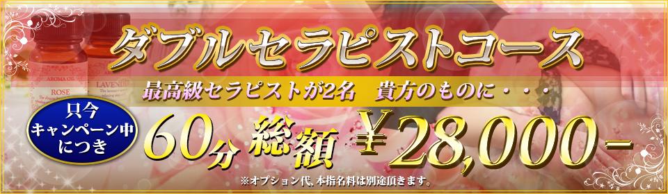 アロマ ダブルセラピストコース Start!