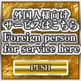 外国人様向けサービス