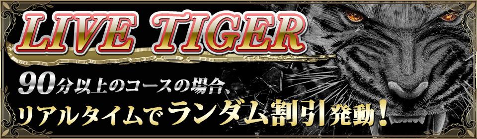 LIVE TIGER