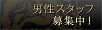 東京風俗男性求人情報 虎の穴グループ