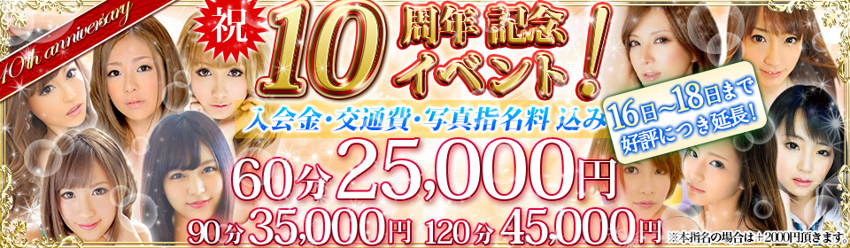 祝!虎の穴10周年イベント開催決定!