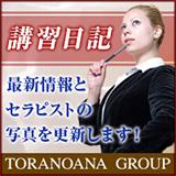 アロマ講師写メ日記