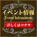 eventバナー